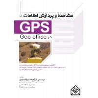 کتاب مشاهده و پردازش اطلاعات GPS در Geo office
