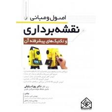کتاب اصول و مبانی نقشه برداری و تکنیک های پیشرفته آن