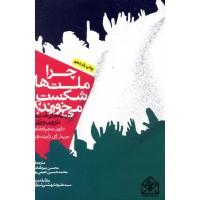 کتاب چرا ملت ها شکست می خورند؟