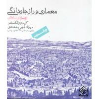 کتاب معماری و راز جاودانگی