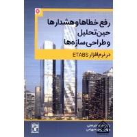 کتاب رفع خطاها و هشدارها حین تحلیل و طراحی سازه ها در نرم افزار ETABS