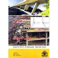 کتاب طراحی اعضای سازه های بتنی به روش مدل خرپایی