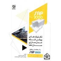 کتاب تکنیک های پیشرفته مدل سازی سازه ها با استفاده از نرم افزار SAP 2000 جلد دوم-مباحث غیر خطی