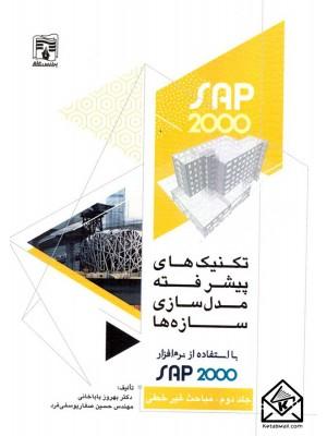 خرید کتاب تکنیک های پیشرفته مدل سازی سازه ها با استفاده از نرم افزار SAP 2000 جلد دوم-مباحث غیر خطی ، بهروز باباخانی   ، پردیس علم