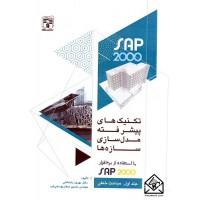 کتاب تکنیک های پیشرفته مدل سازی سازه ها با استفاده از نرم افزار SAP 2000 جلد اول-مباحث خطی