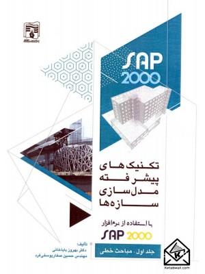 خرید کتاب تکنیک های پیشرفته مدل سازی سازه ها با استفاده از نرم افزار SAP 2000 جلد اول-مباحث خطی ، بهروز باباخانی   ، پردیس علم