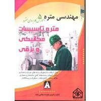 کتاب مهندسی متره 5 (متره گام به گام تاسیسات برقی و مکانیکی)