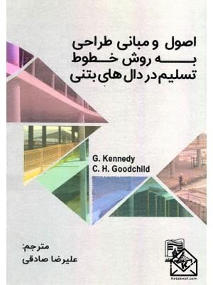 خرید کتاب اصول و مبانی طراحی به روش خطوط تسلیم در دال های بتنی ، ج.کندی   ، پردیس علم