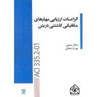 کتاب الزامات ارزیابی مهارهای مکانیکی کاشتنی در بتن