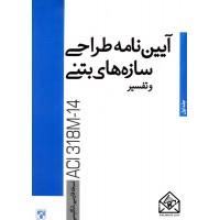 کتاب آیین نامه طراحی سازه های بتنی و تفسیر ACI318M-14 جلد اول