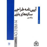 کتاب آیین نامه طراحی سازه های بتنی و تفسیر ACI318M-14 جلد سوم