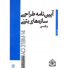 کتاب آیین نامه طراحی سازه های بتنی و تفسیر ACI318M-14 جلد دوم