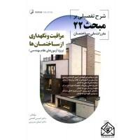 کتاب شرح تفصیلی بر مبحث 22 مقررات ملی ساختمان (مراقبت و نگهداری از ساختمان ها)