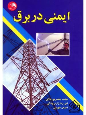 خرید کتاب ایمنی در برق ، محمدجعفر پورجلالی   ، ادبستان
