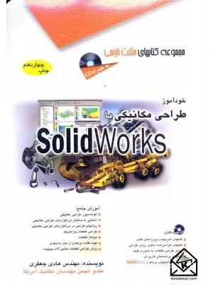 خرید کتاب خودآموز طراحی مکانیکی با Solid works ، هادی جعفری   ، آفرنگ
