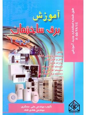 خرید کتاب آموزش برق ساختمان درجه 1 ، علی مسگری   ، صفار