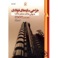 کتاب طراحی سازه های فولادی به روش حالات حدی LRFD