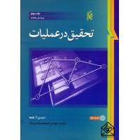 کتاب تحقیق در عملیات جلد دوم