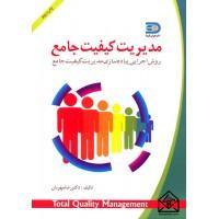 کتاب مدیریت کیفیت جامع