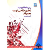 کتاب روش های کاربردی در تحقیق, طراحی و توسعه محصولات