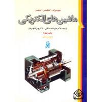 کتاب ماشینهای الکتریکی