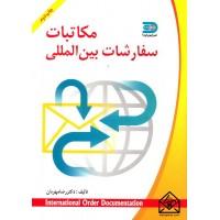 کتاب مکاتبات سفارشات بین المللی