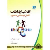 کتاب انقلاب ارتباطات (کاهش تعهدشکنی به مشتری)