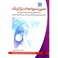 کتاب مدیریت بودجه استراتژیک