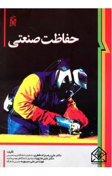کتاب حفاظت صنعتی