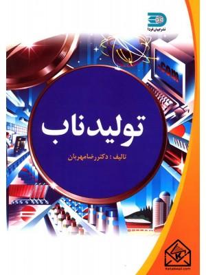 خرید کتاب تولید ناب ، رضا مهربان   ، جهان فردا