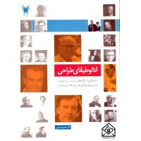 کتاب آنالوطیقای طراحی