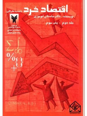خرید کتاب اقتصاد خرد ، عباسعلی ابونوری   ، دانشگاه آزاد اسلامی
