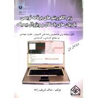 کتاب زیر الگوریتم های برنامه نویسی با زبان های پاسکال و ویژوال بیسیک