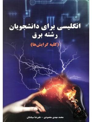 خرید کتاب انگلیسی برای دانشجویان رشته برق ، محمدمهدی محمودی   ، نیازدانش