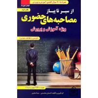 کتاب از سیر تا پیاز محصاحبه های حضوری (ویژه آموزش و پروش)