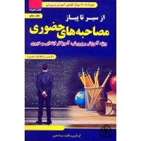 کتاب از سیر تا پیاز محصاحبه های حضوری (ویژه آموزش و پروش, دبیری و آموزگار ابتدایی)