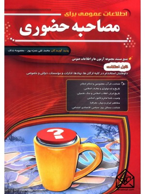 خرید کتاب اطلاعات عمومی برای مصاحبه حضوری ، محمدتقی حمزه پور   ، مهرگان قلم
