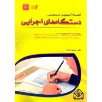 کتاب گنجینه سوالات آزمونهای استخدامی دستگاه های اجرایی