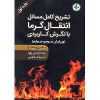 کتاب تشریح کامل مسائل انتقال گرما با نگرش کاربردی جلد اول