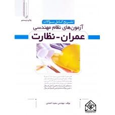 کتاب تشریح کامل سوالات آزمون های نظام مهندسی عمران-نظارت