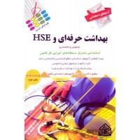کتاب آزمون های استخدامی بهداشت حرفه ای و HSE