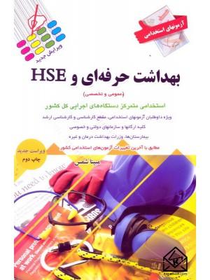 خرید کتاب آزمون های استخدامی بهداشت حرفه ای و HSE ، مبینا شمس   ، پرستش