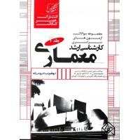 کتاب مجموعه سوالات آزمون های سراسری کارشناسی ارشد معماری جلد 2