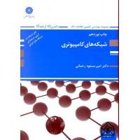 کتاب شبکه های کامپیوتری