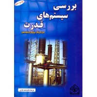 کتاب بررسی سیستم های قدرت