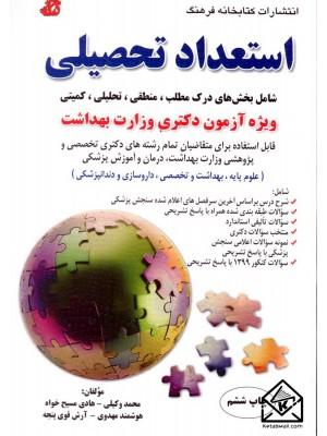 خرید کتاب استعداد تحصیلی ، محمد وکیلی   ، کتابخانه فرهنگ