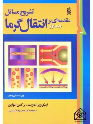 خرید کتاب تشریح مسائل مقدمه ای بر انتقال گرما جلد اول ، اینکروپرا   ، نما
