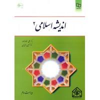کتاب اندیشه اسلامی 2