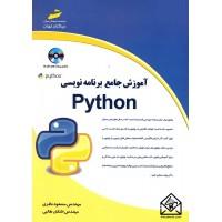 کتاب آموزش جامع برنامه نویسی Python