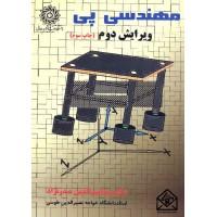 کتاب مهندسی پی